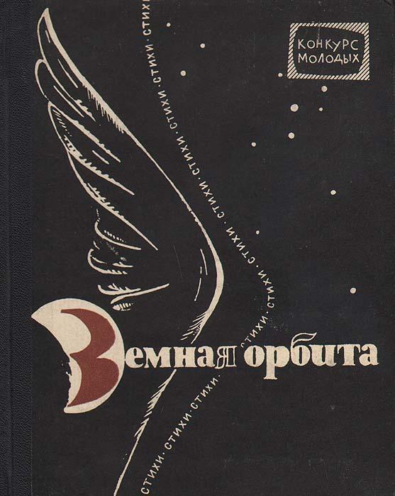 Земная орбита. Стихи