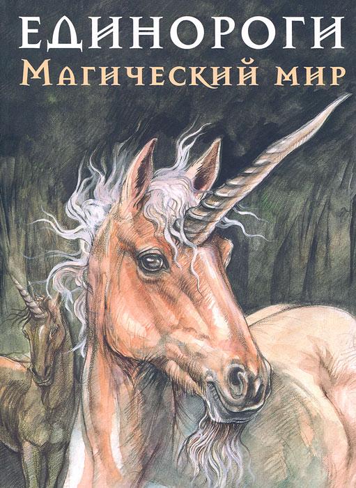 Единороги. Магический мир ( 978-5-462-01197-9 )