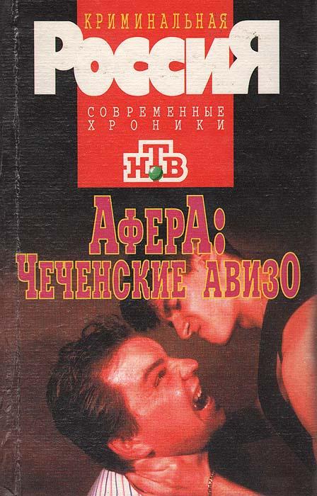 Афера: Чеченские авизо