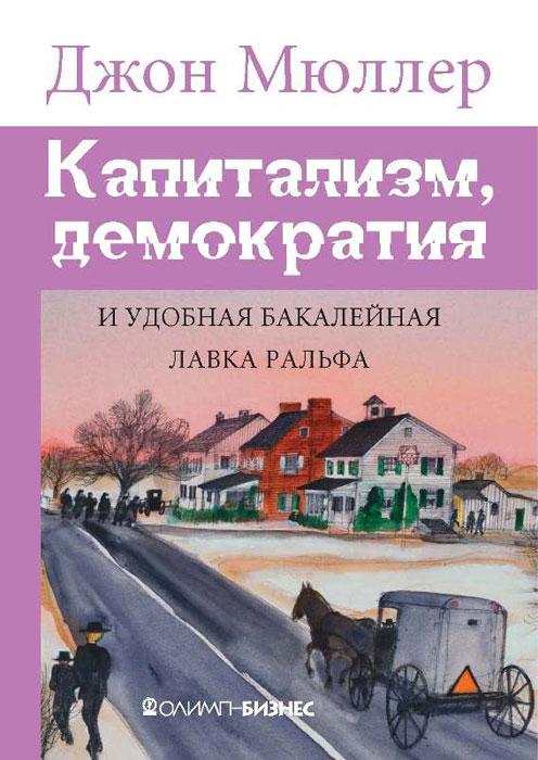 Капитализм, демократия и удобная бакалейная лавка Ральфа ( 5-9693-0032-2, 0-691-09082-3 )