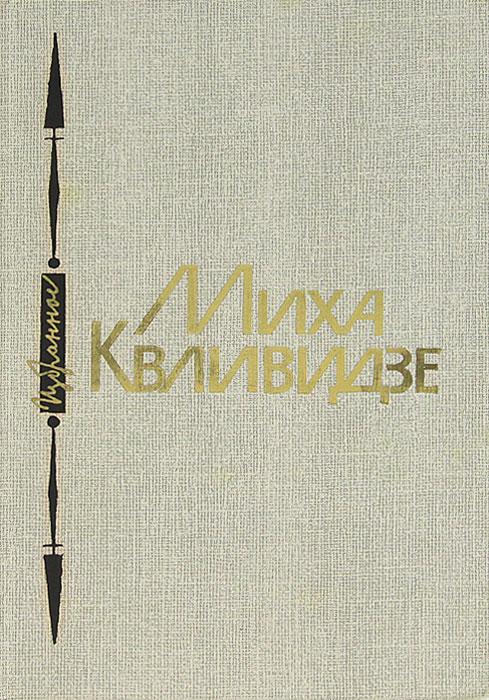 Миха Квливидзе. Избранное
