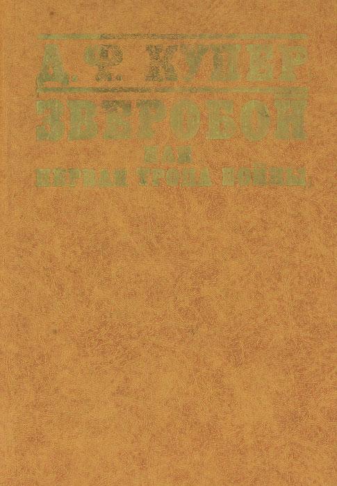 Зверобой, или Первая тропа войны12296407Роман Зверобой - первая книга пенталогии замечательного американского писателя, посвященной приключениям охотника Натаниэля Бампо. В этом романе Купер обращается к юности героя. Жизнь Зверобоя неотделима от жизни окружающих его лесов, рек, озер, от романтического мира индейских легенд. Здесь завязывается дружба Натти Бампо с отважным могиканом Чингачгуком. Действие романа происходит в сороковые годы XVIII века.
