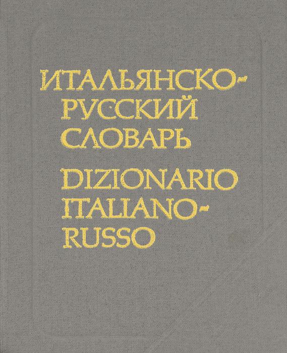 ����������-������� ������� / Dizionario Italiano-Russo