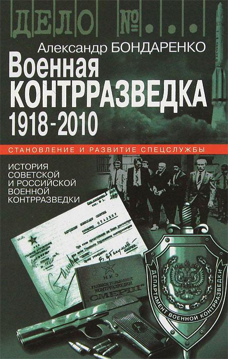 Военная контрразведка: 1918-2010 гг.. Бондаренко А.Ю.