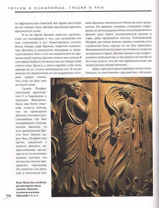Титаны и Олимпийцы. Греция и Рим