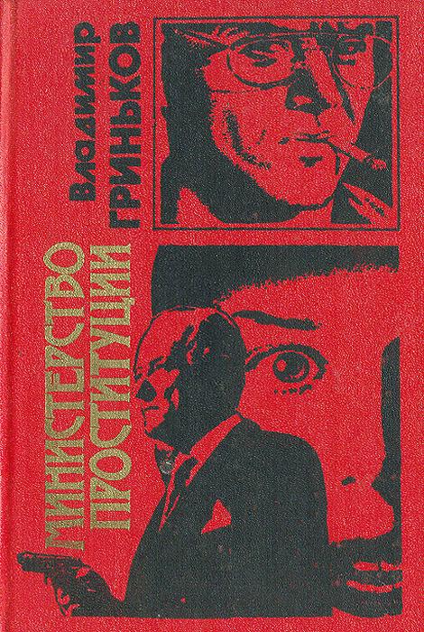 Министерство проституции
