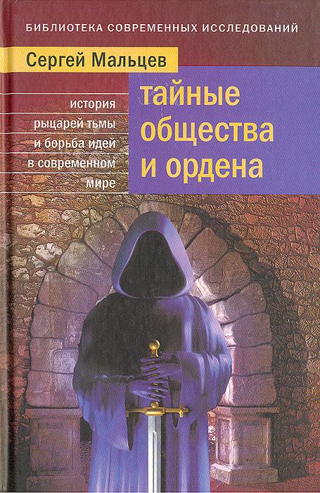 Тайные общества и ордена. Сергей Мальцев
