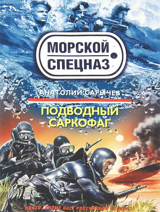 Подводный саркофаг. Анатолий Сарычев