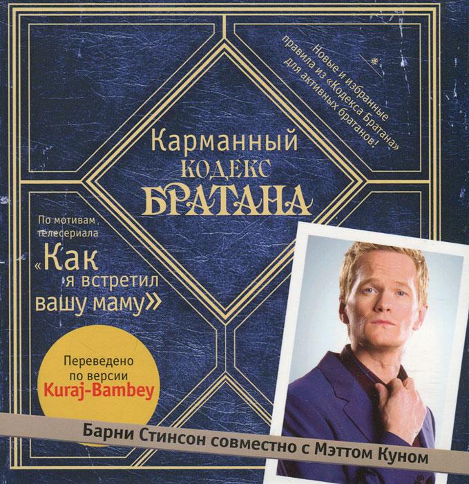 Карманный кодекс Братана. Барни Стинсон, Мэтт Кун