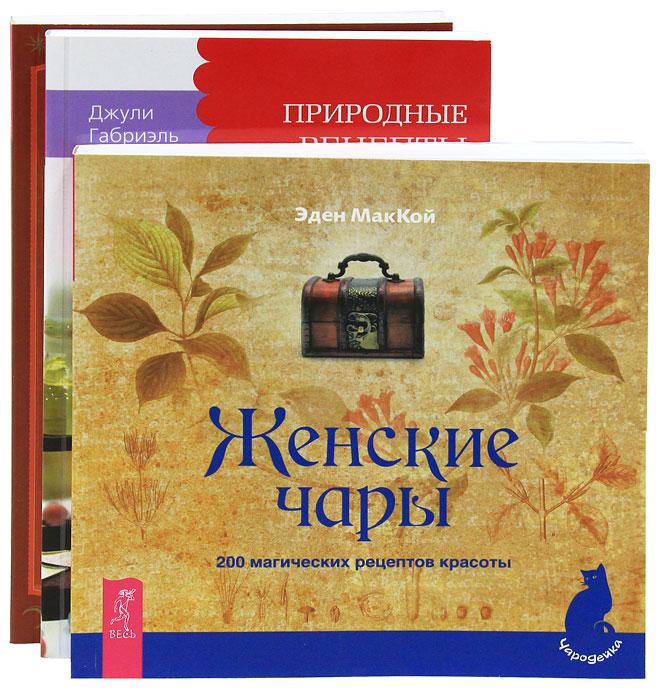 Женские чары. Природные рецепты красоты. Любовный гороскоп (комплект из 3 книг)