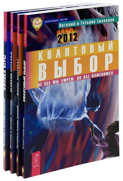 Квантовая магия (комплект из 4 книг). Виталий и Татьяна Тихоплав