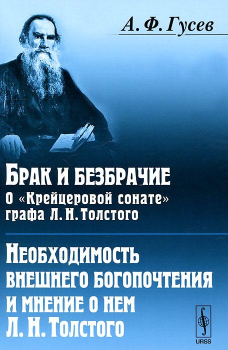 """Брак и безбрачие. О """"Крейцеровой сонате"""" графа Л. Н. Толстого. Необходимость внешнего богопочтения и мнение о нем Л. Н. Толстого"""