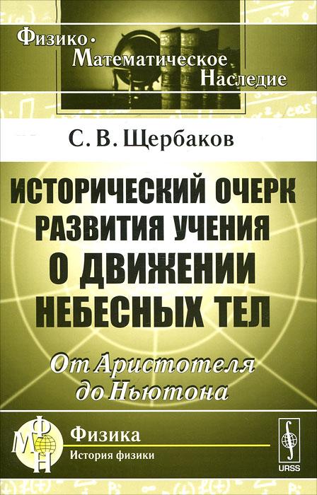Исторический очерк развития учения о движении небесных тел. От Аристотеля до Ньютона
