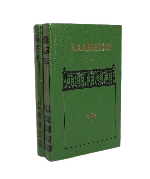 Н. А. Некрасов. Сочинения (комплект из 2 книг)
