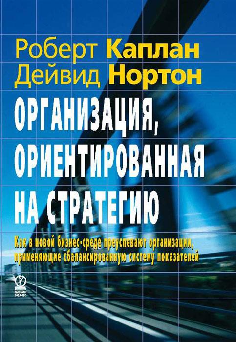 Книга Организация, ориентированная на стратегию. Как в новой бизнес-среде преуспевают организации, применяющие сбалансированную систему показателей