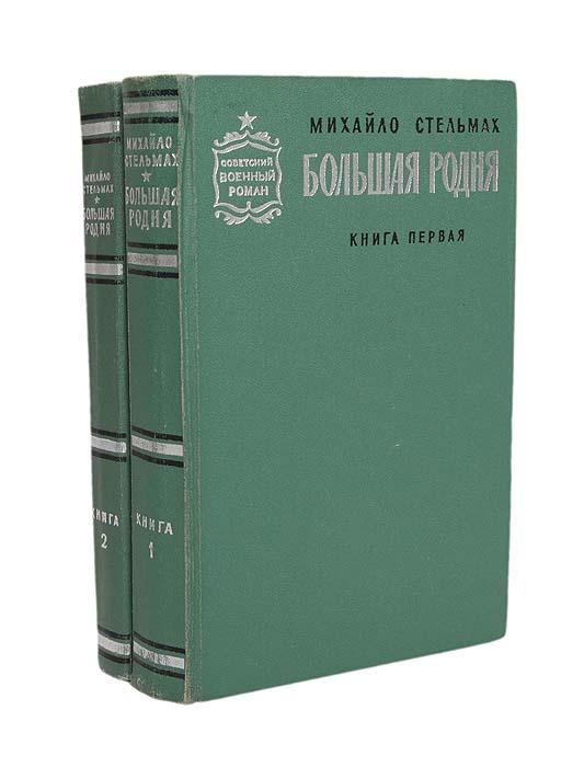 Большая родня (комплект из 2 книг)