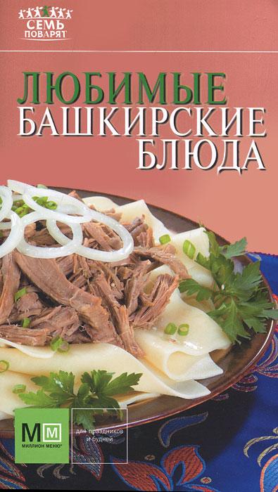 Любимые башкирские блюда ( 978-5-271-37443-2, 978-5-8029-2810-3 )