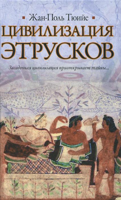Книга Цивилизация этрусков