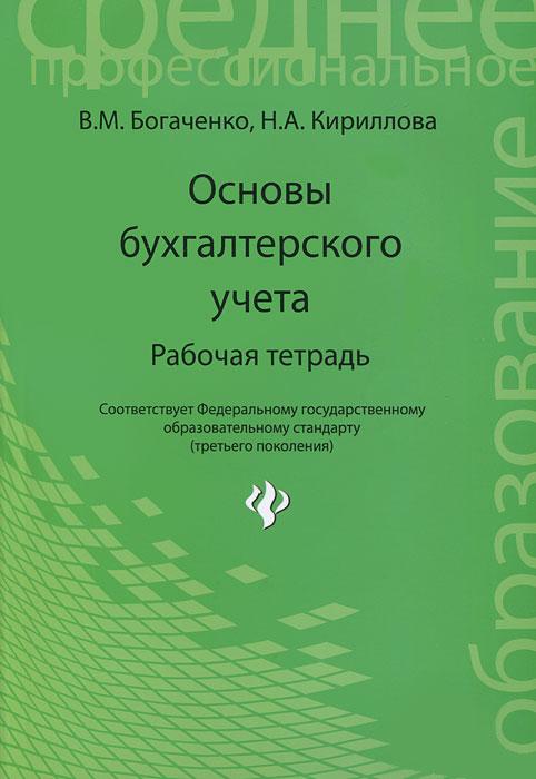 Основы бухгалтерского учета. В. М. Богаченко, Н. А. Кириллова