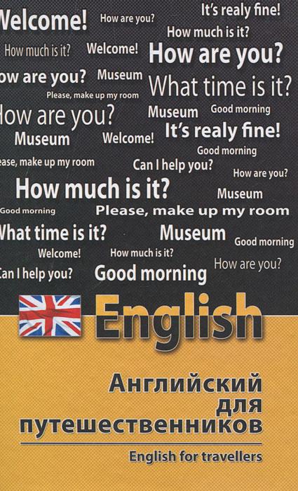 Английский для путешественников=English for Trav.д. Бейзеров В.А.