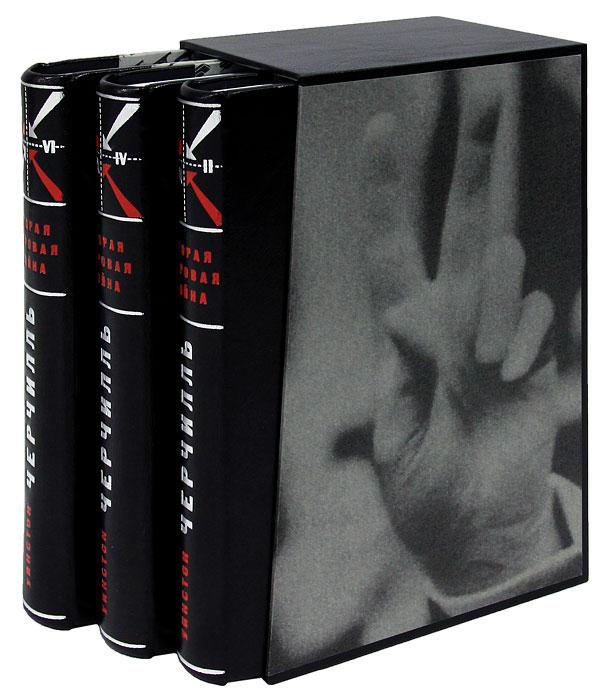 Вторая мировая война. В 6 томах (эксклюзивный подарочный комплект из 3 книг). Уинстон Черчилль