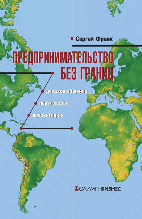 Предпринимательство без границ ( 978-5-9693-0112-2 )
