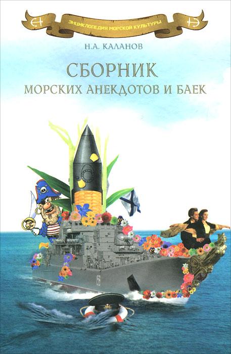 Сборник морских анекдотов и баек. Каланов Н.А.. Каланов Н.А.
