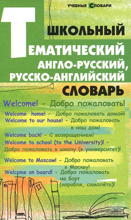 Школьный тематический англо-русский, русско-английский словарь