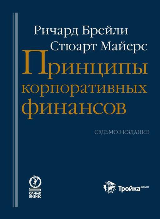 Книга Принципы корпоративных финансов