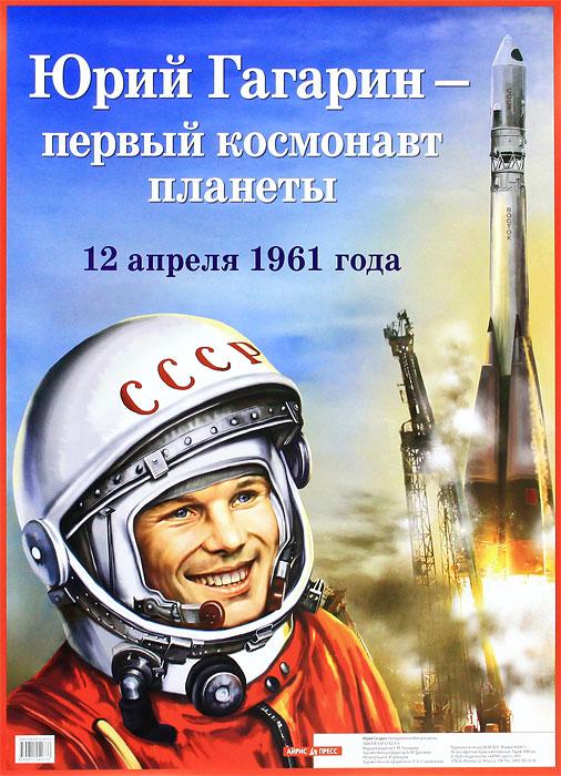 Юрий Гагарин - первый космонавт планеты. Плакат ( 978-5-8112-4273-3 )