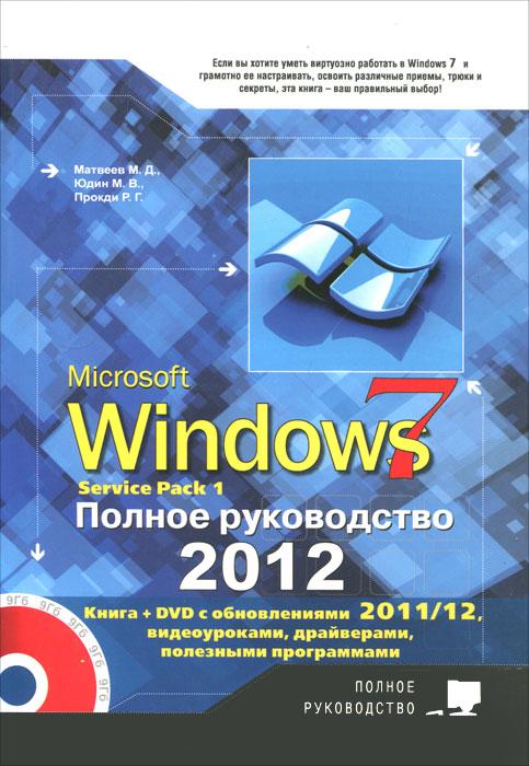Windows 7. Полное руководство 2012. Включая Service Pack 1. + DVD. Матвеев М.Д., Юдин М.В., Прокди Р.Г.. Матвеев М.Д., Юдин М.В., Прокди Р.Г.