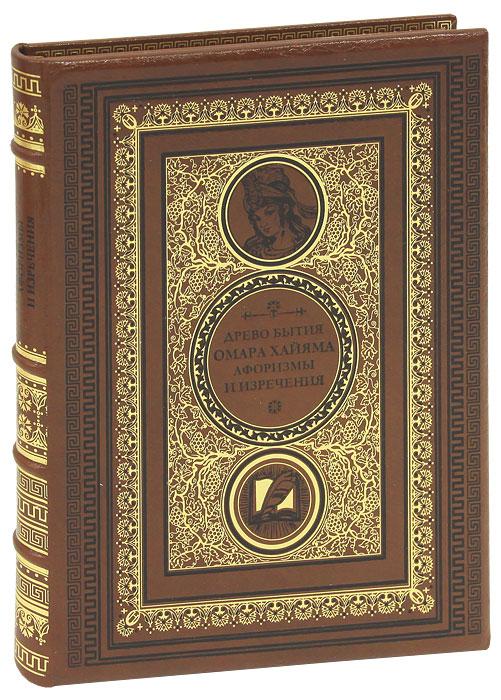 Древо бытия Омара Хайяма. Афоризмы и изречения (подарочное издание). Омар Хайям