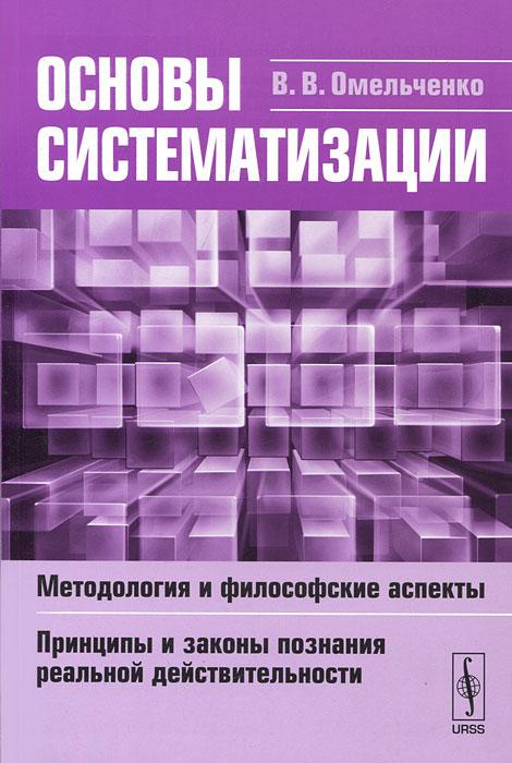 Основы систематизации. Методология и философские аспекты. Принципы и законы познания реальной действительности
