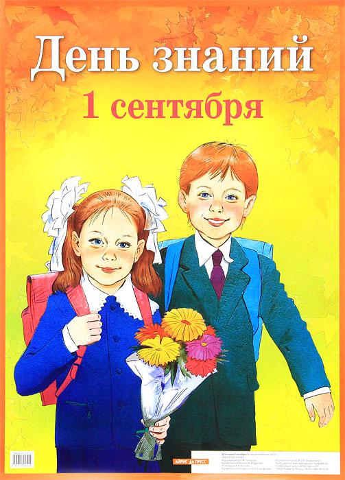 День знаний 1 сентября. Плакат ( 978-5-8112-4309-9 )