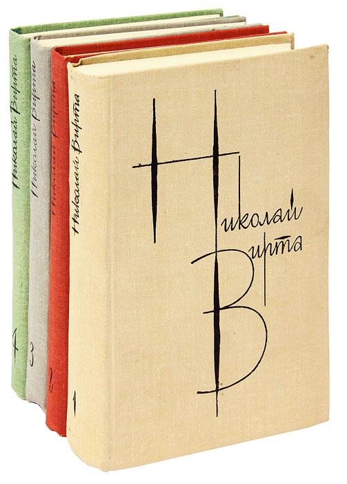 Николай Вирта. Собрание сочинений в 4 томах (комплект из 4 книг)