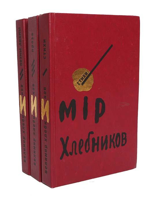 Велимир Хлебников. Собрание сочинений в 3 томах (комплект из 3 книг)