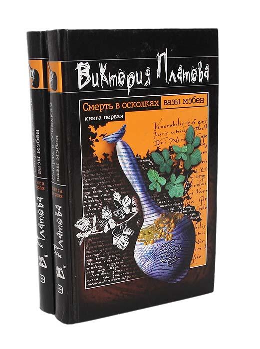 Смерть в осколках вазы мэбен (комплект из 2 книг)