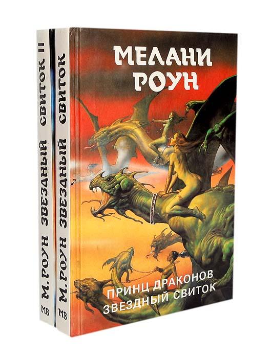 Принц драконов. Звездный свиток (комплект из 2 книг)