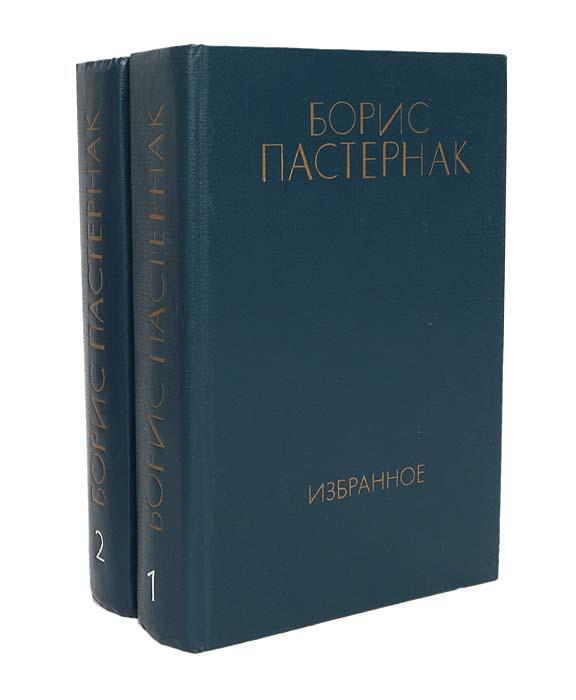 Борис Пастернак. Избранное в 2 томах (комплект)