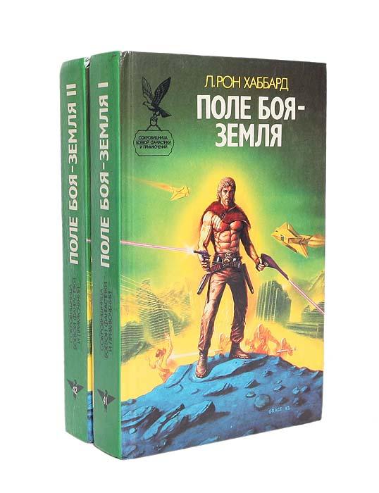 Поле боя - Земля (комплект из 2 книг)