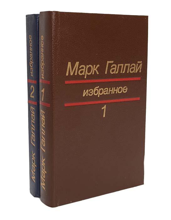 Марк Галлай. Избранное в 2 томах (комплект)
