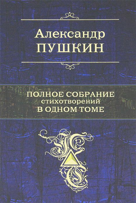 Александр Пушкин. Полное собрание стихотворений в одном томе. Александр Пушкин