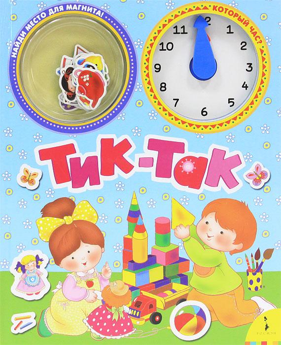Детские часы фото для детей изучать