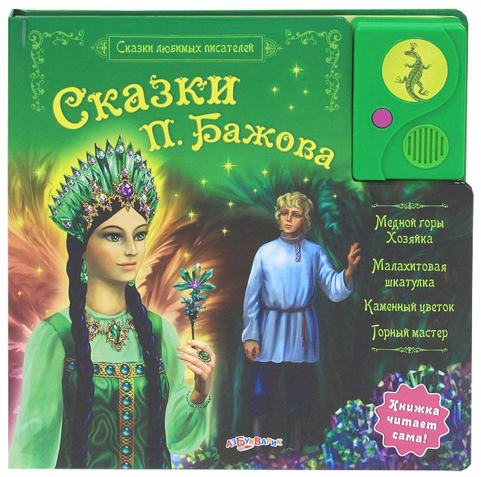 Скачать Сборник Сказок Хозяйка Медной Горы