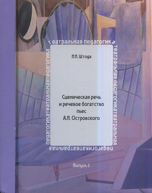 Сценическая речь и речевое богатство пьес А. Н. Островского. Н.Н. Штода