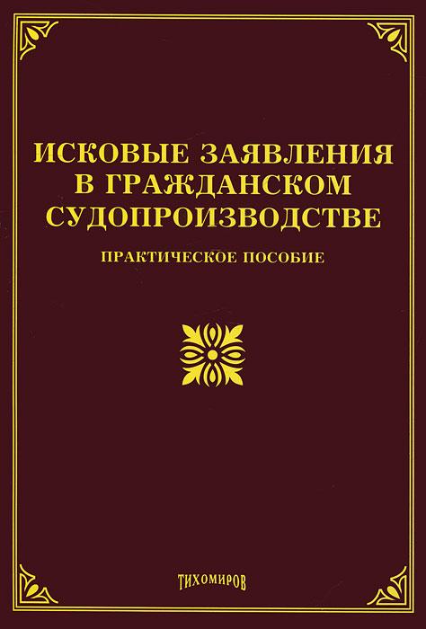 Исковые заявления в гражданском судопроизводстве. Практическое пособие ( 978-5-89194-582-1 )