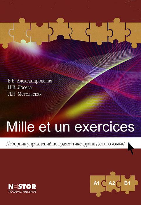 Mille et un exercices. Сборник упражнений по грамматике французского языка