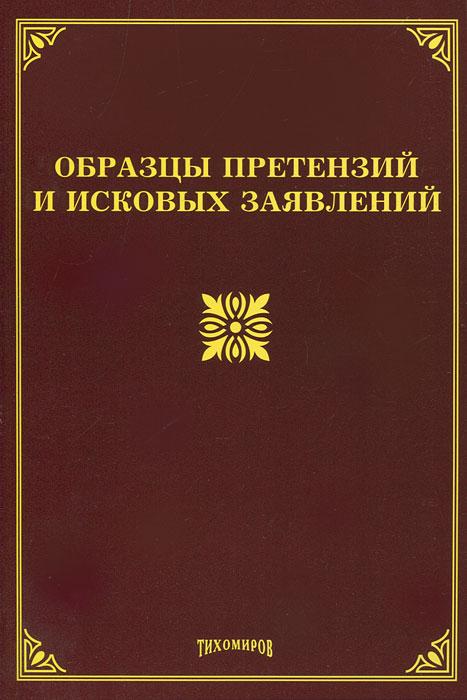 Образцы претензий и исковых заявлений. М. Ю. Тихомиров, Л. В. Тихомирова