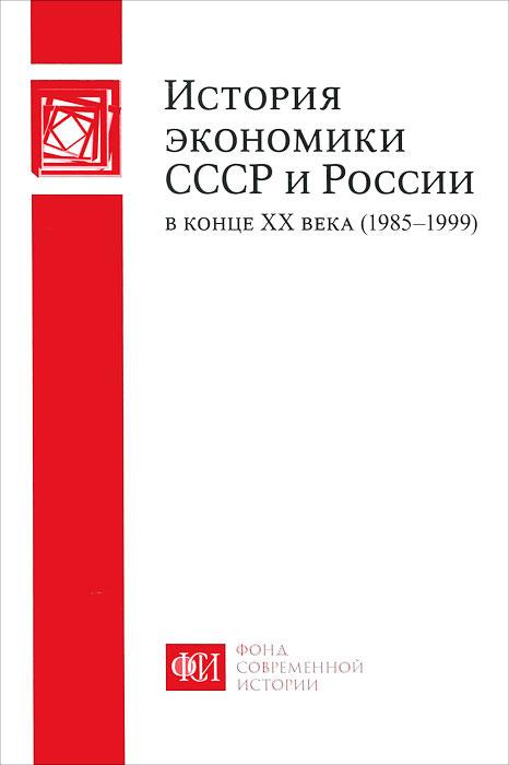История экономики СССР и России в конце ХХ века (1985-1999)