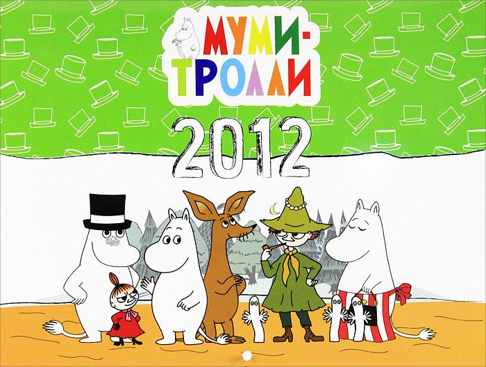 Календарь 2012 (на скрепке). Муми-Тролли